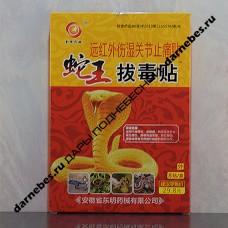Пластырь с ядом кобры для лечения суставов и позвоночных грыж, 8шт