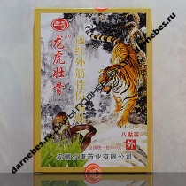 Пластырь тигровый с ядом змеи и инфракрасным керамическим порошком, 8шт
