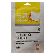 Пластырь антицеллюлитный «Золотой лотос» (магнитный), 2шт