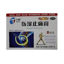 Пластырь Тяньхэ (Tianhe) противоревматический, 8шт