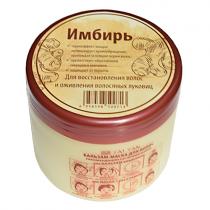Бальзам-маска для волос ИМБИРЬ (оживляет волосяные луковицы), 250мл