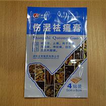 Пластырь обезболевающий «Shangshi Qutong Gao», 4 шт 7*9,5 см
