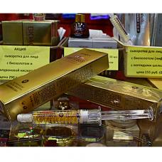 Омолаживающая сыворотка для лица с частицами золота и гиалуроновой кислотой - Images, 10 мл