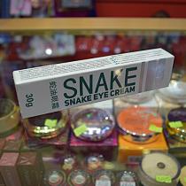 Крем для век «Змеиный жир» TaiYan, 30 г