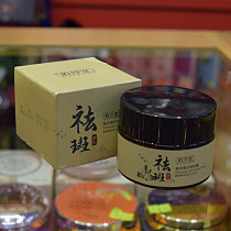Китайский растительный крем для лица, для удаления веснушек и пигментных пятен, отбеливающий крем, 30 мл.