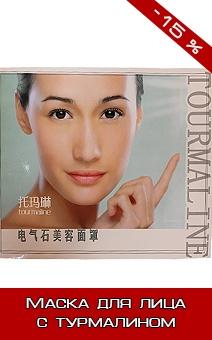Многоразовая маска для лица с турмалином