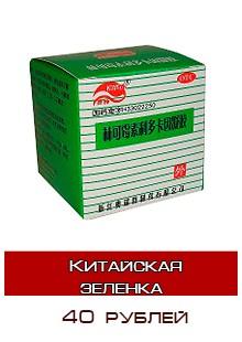 "Китайская ""Зеленка"", 10 гр."