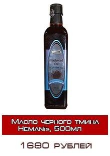 Масло черного тмина, 500мл