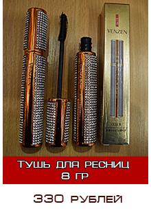 Тушь для ресниц на пчелином воске, 8 гр.