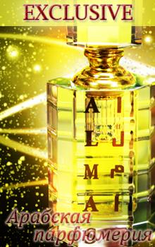 Арабская парфюмерия
